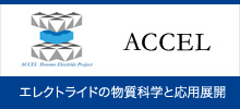 ACCEL